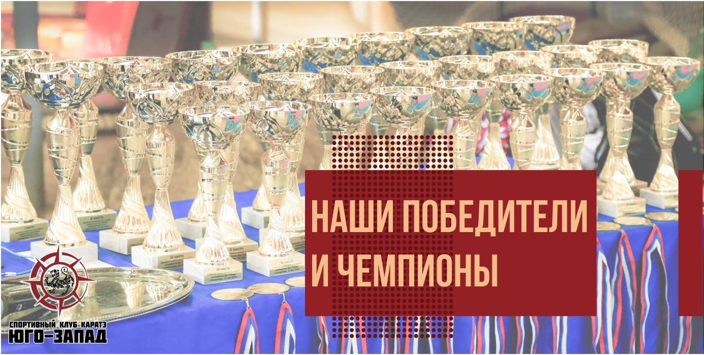 """Победители и чемпионы турниров от СКК """"Юго-Запад"""""""