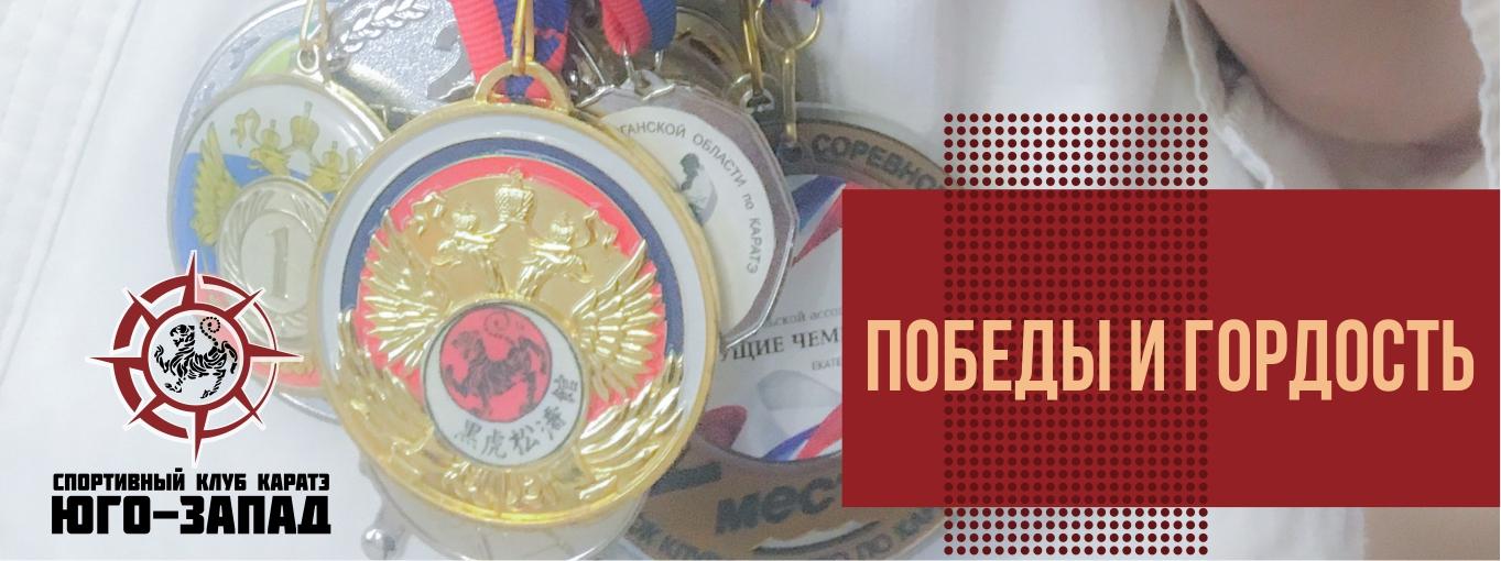Победитель городских и всероссийских соревнований и турниров. Медали за призовые места