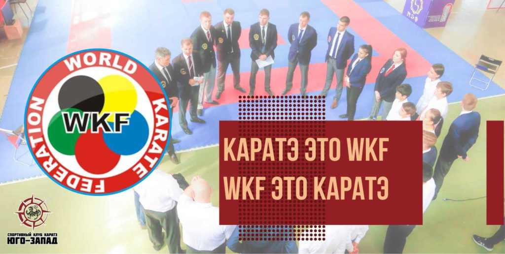 Каратэ WKF Екатеринбург