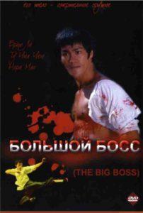 кадр из фильма большой босс