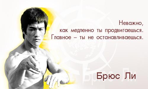 цитата брюс Ли