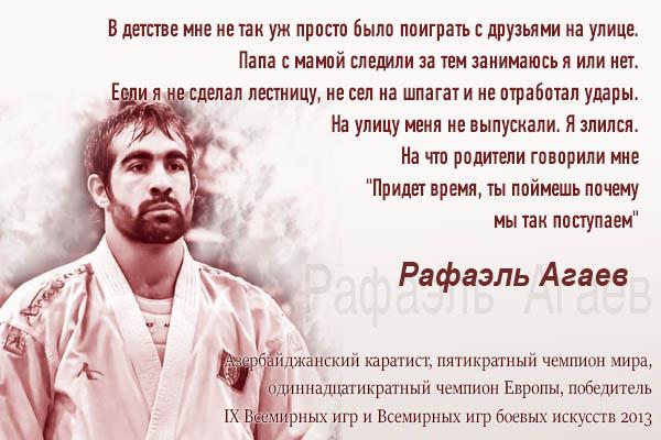 Рафаэль Агаев о тренировках