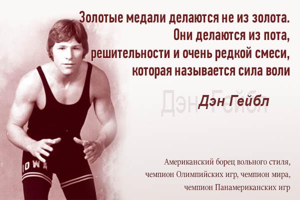 Дэн Гейбл Мотивация в спорте