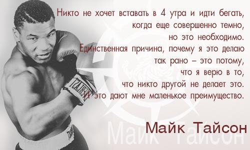 цитата Майк Тайсон