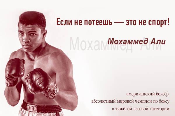 мотивация к спорту Мохаммед Али